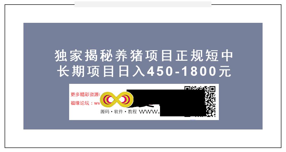 独家揭秘养猪项目正规短中长期项目日入450-1800元-爱游吧
