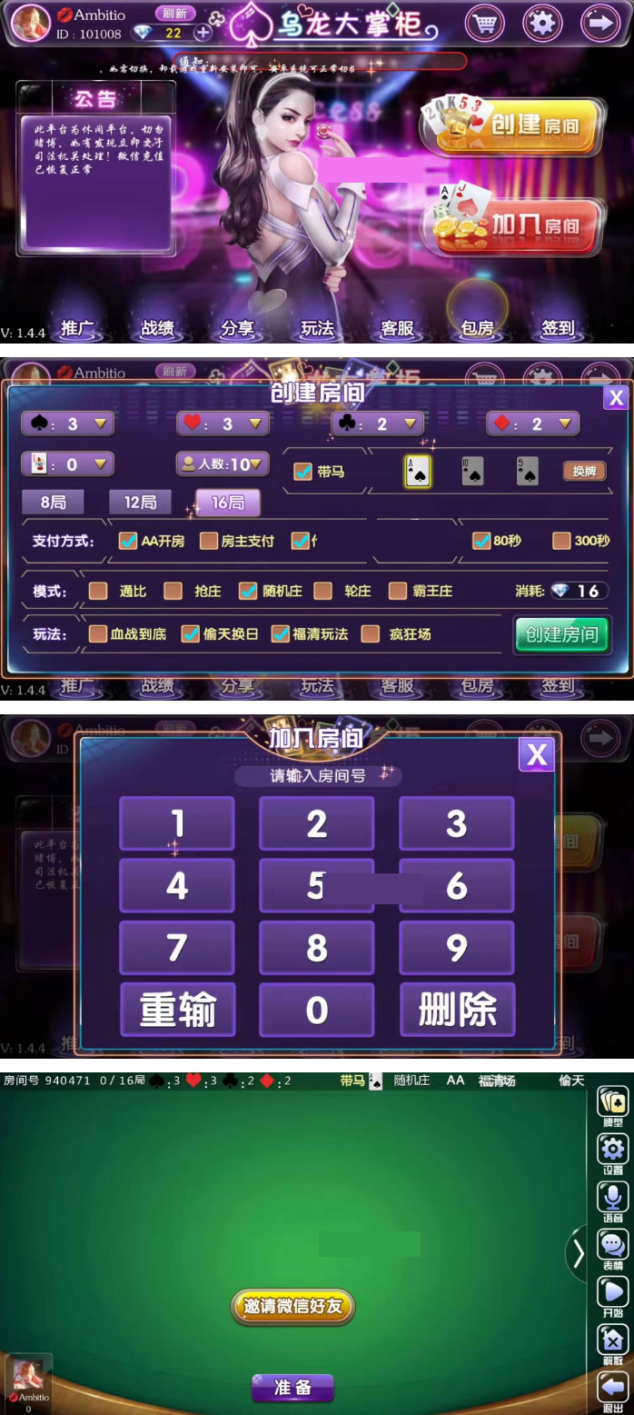 乌龙大掌柜十三水棋牌源码组件 房卡+俱乐部+双端app+解密文件-爱游吧