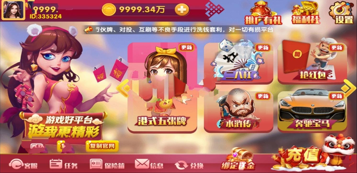润竹棋牌 红永利二次开发全套组件安卓苹果双端 源码下载-爱游吧