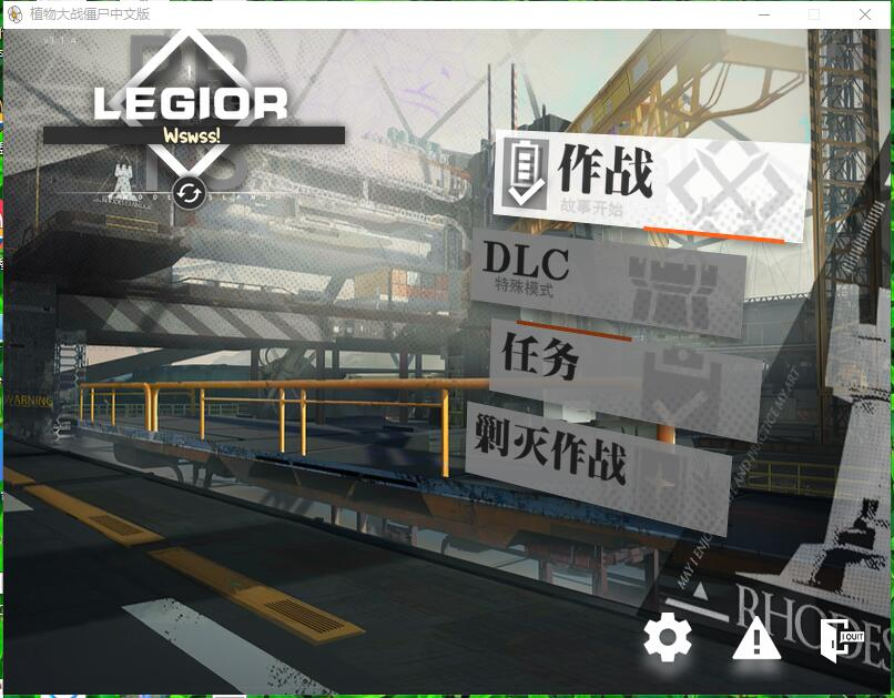 《植物大战僵尸》加强版本赠明日方舟立绘UI替换MOD-爱游吧