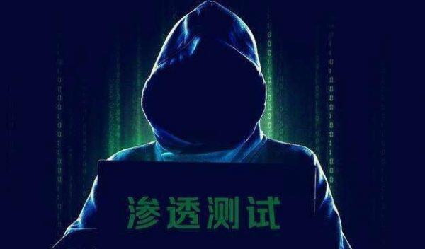 32天渗透攻击直播高级班,网络安全优质视频教程(41G) 价值万元-1