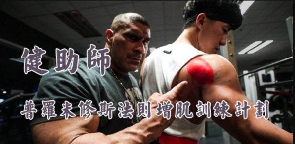 减肥健身视频课程,普罗米修斯法则增肌训练计划 价值329元-1