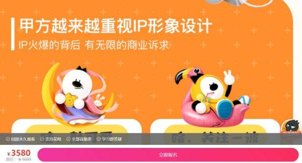 IP形象设计全解实战班,李舜、潘俊杰老师高端设计教程 价值3580元-1