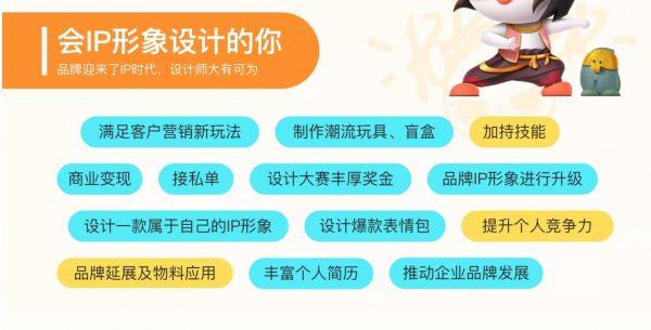 IP形象设计全解实战班,李舜、潘俊杰老师高端设计教程 价值3580元-2