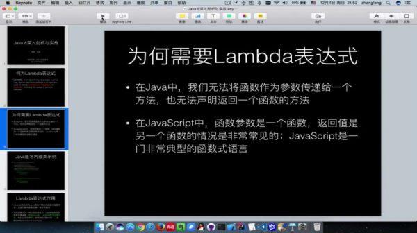 张龙Java 8深入剖析与实战,51讲完整版+源码 价值1599元-4
