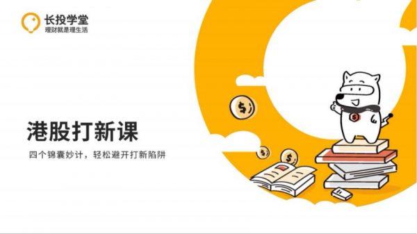长投学堂:港股打新课程(开户、入金、选股等) 价值599元-1