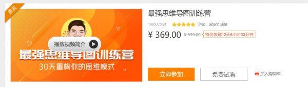 最强思维导图训练营,零基础思维导图教程 价值369元-1