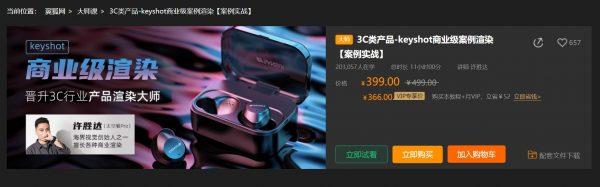 太空猴Pro教程:3C类产品-keyshot商业级案例渲染(案例实战) 价值399元-1