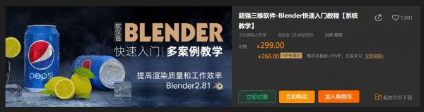 超强三维软件-Blender快速入门教程下载,135节完整版视频+配套文件(18.5G) 价值299元-1