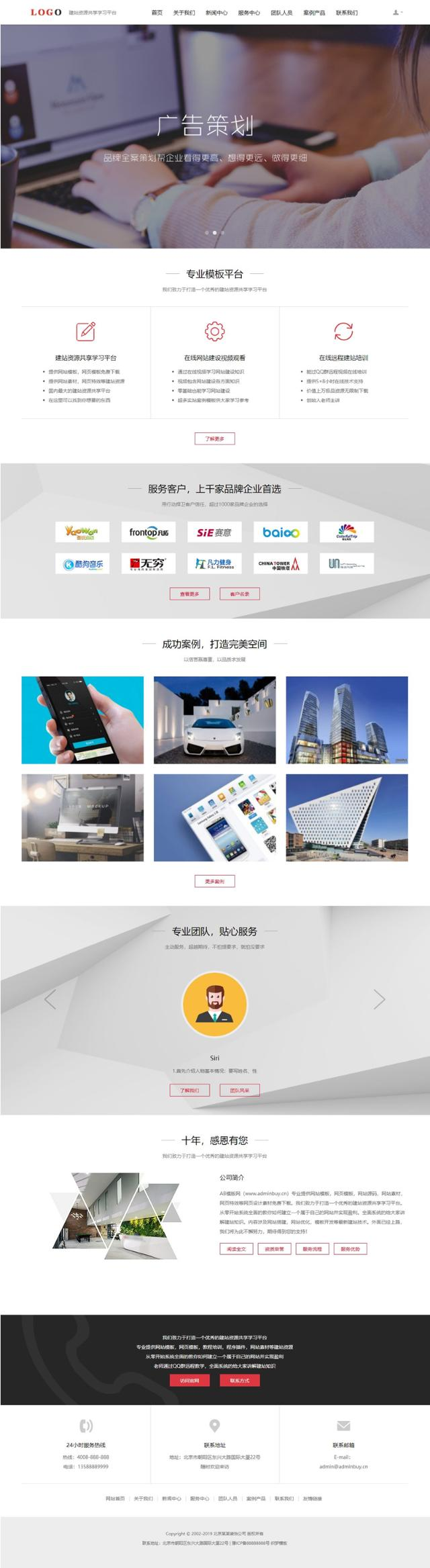黑白广告设计网站源码 织梦dedecms模板 [自适应手机版]-1