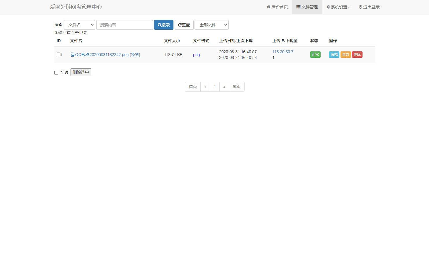 PHP响应式H5图片网盘外链系统源码 自适应PC手机端-1