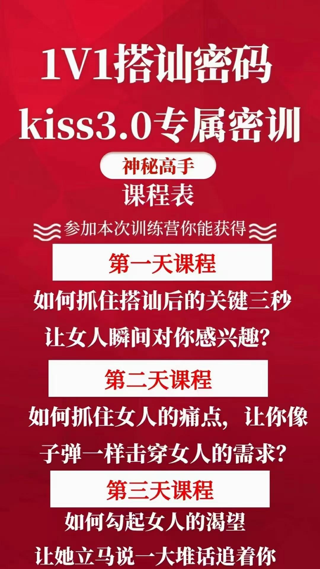马克kiss3.0搭讪密码-让每个人都能感受把妹的乐趣-1
